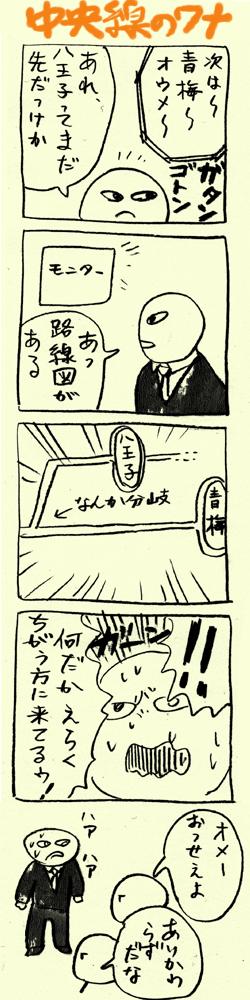 ショート漫画