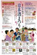 第7回日本酒祭り