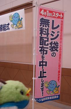 松江市では4月1日から始まるよ!