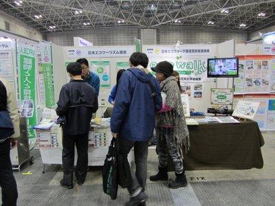 2012 エコプロダクツ