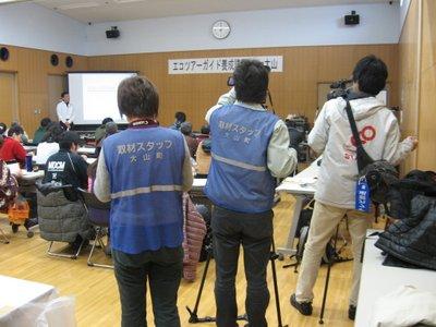 エコツアーガイド養成講習会 大山 20130131