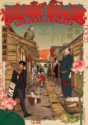 gokuraku_coverQQ.jpg