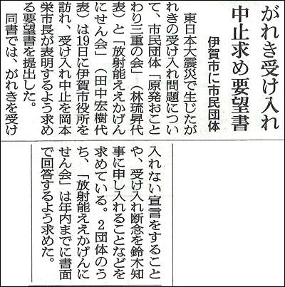 朝日新聞伊賀版 2012.12.20