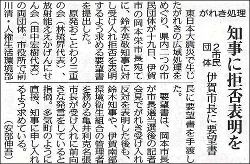 中日新聞三重版 2012.12.20