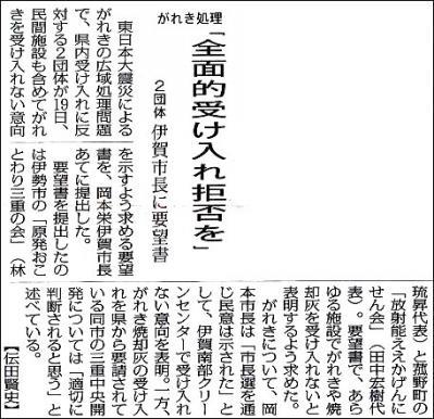 毎日新聞伊賀版 2012.12.20
