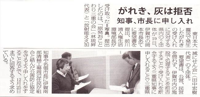 伊和新聞20130101元旦号 ガレキ要望書提出記事