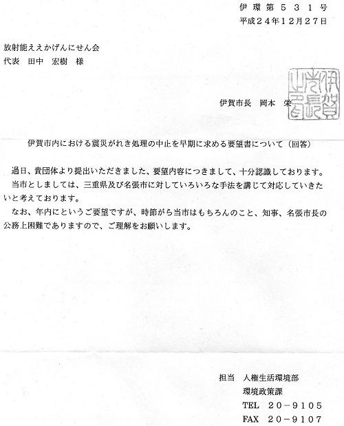 伊賀市からの回答20121227