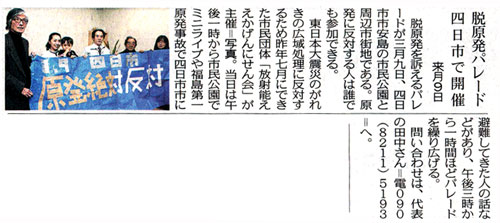 20130215chunichi.jpg
