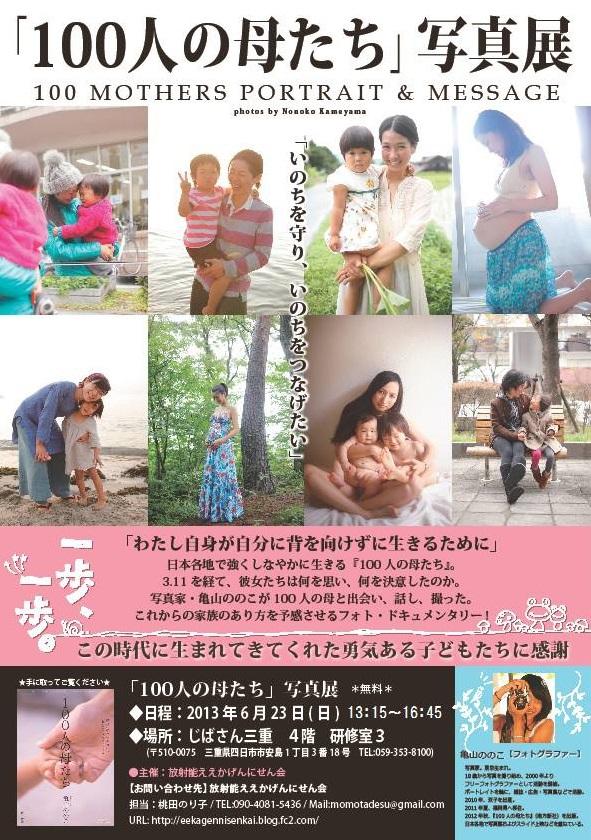 100人の母たちin四日市 ポスター