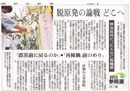 朝日新聞20130706-3