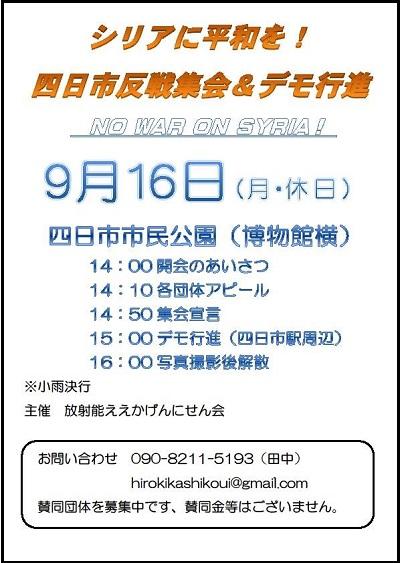 反戦集会20130916-1
