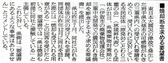 三重県へ要望書提出(20130122)
