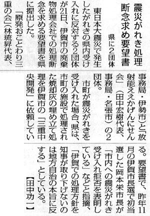 県へ要望書(毎日新聞20130122)