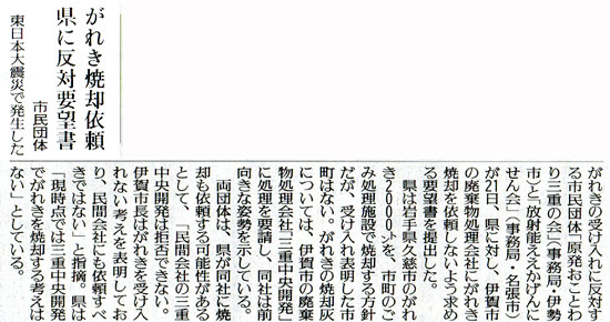 県へ要望書(読売新聞20130122)