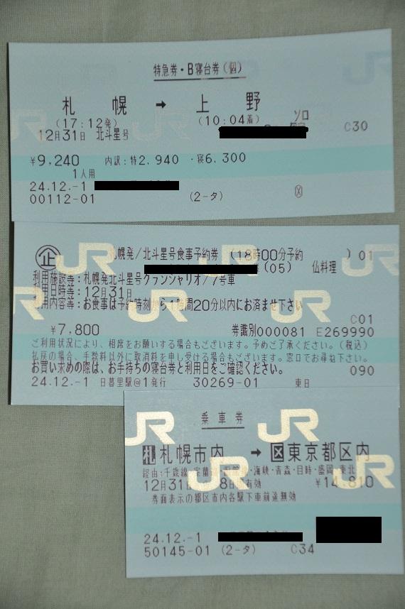 DSC_0819_20121223004533.jpg