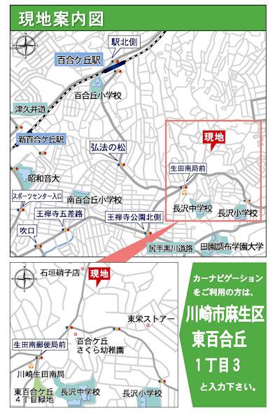 東百合丘分譲案内地図