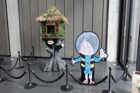 ゲゲゲの鬼太郎 特別展2