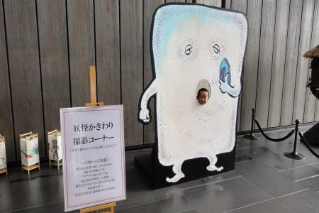 ゲゲゲの鬼太郎 特別展3
