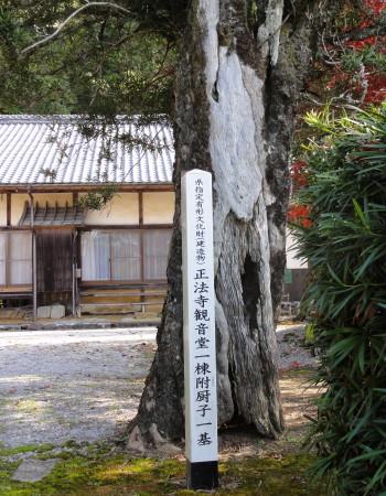 正法寺観音堂4