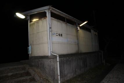 JR二名駅1