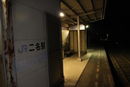 JR二名駅2