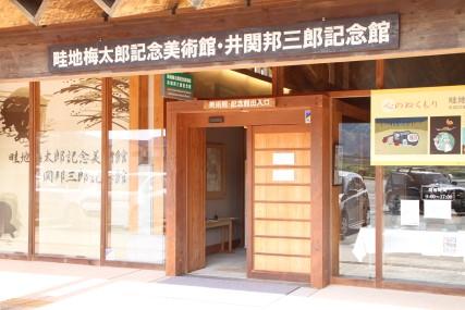 畦地梅太郎記念美術館・井関邦三郎記念館