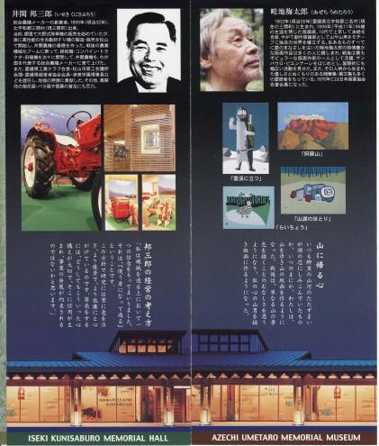 畦地梅太郎記念美術館・井関邦三郎記念館1