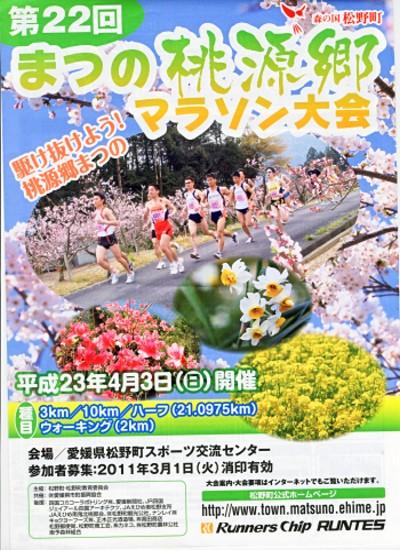マラソン まつ の 桃源郷