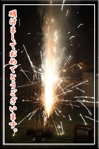 new year2013のコピー