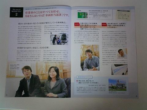 大阪日産2013V2-1