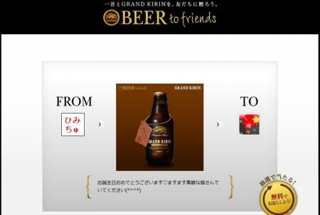 kirin beer3