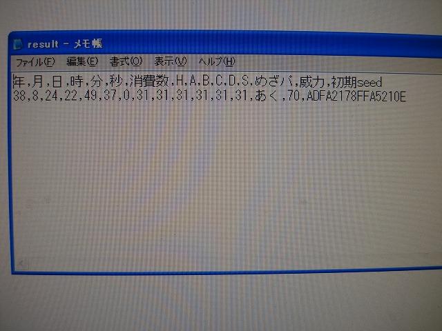 SSS4 6Vメタモン result