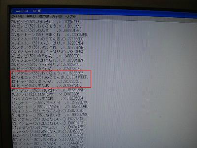 snap_elesdiary747_201230235741.jpg