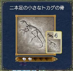 二本足の小さなトカゲの骨