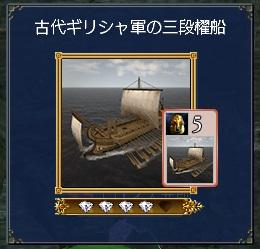 沈没船 古代ギリシャ