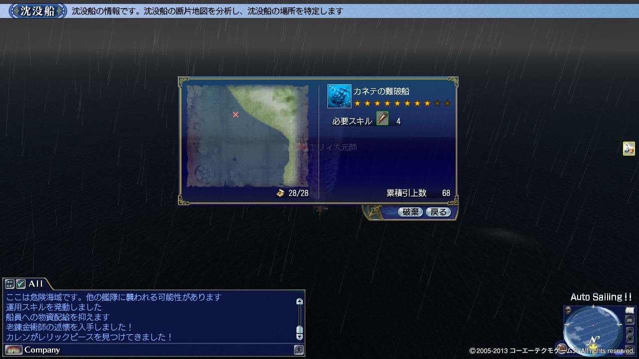 カネテ沈没船1