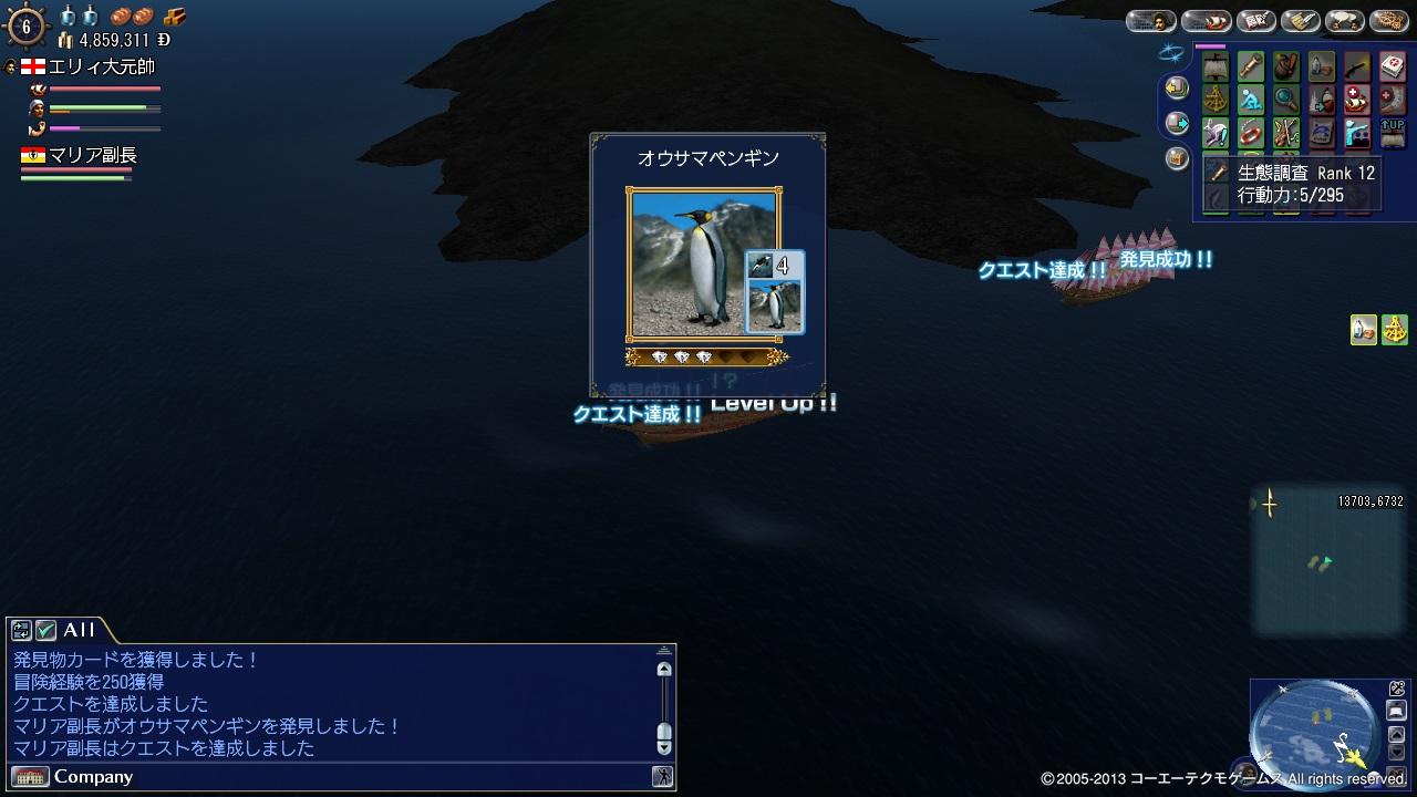 オウサマペンギン8