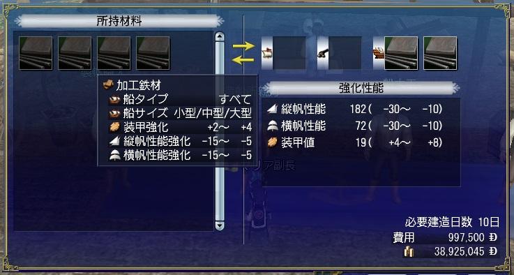 造船12-3