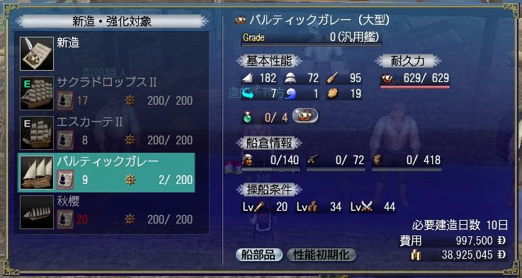 造船12-2