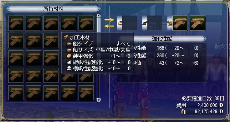 造船2-2