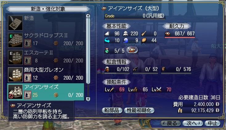 造船2-1