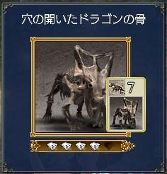 穴の開いたドラゴンの骨