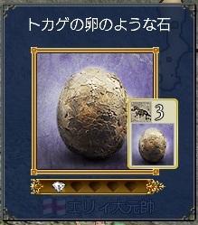 トカゲの卵のような石