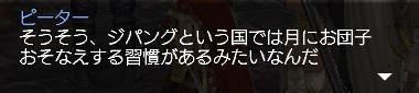 ハーベストムーン3-02