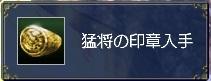 猛将の印章03
