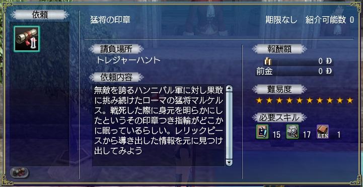 猛将の印章01