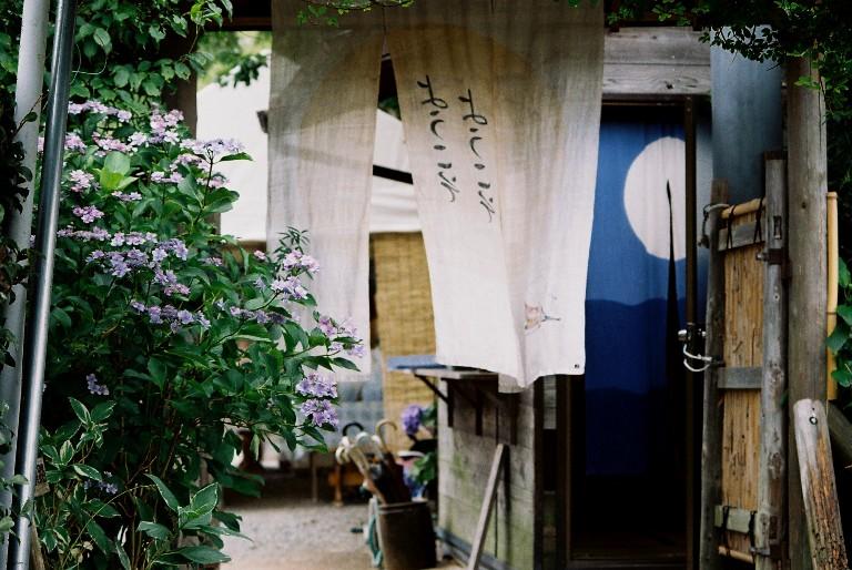 香勝寺の暖簾