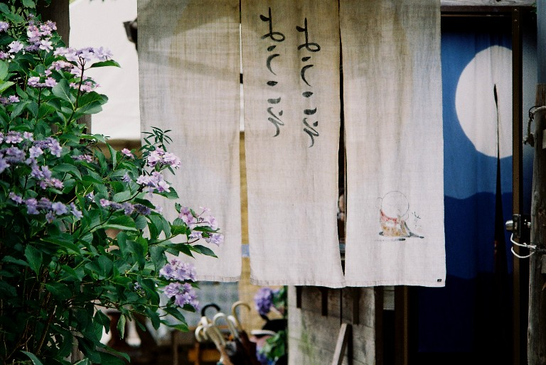 香勝寺の暖簾-2