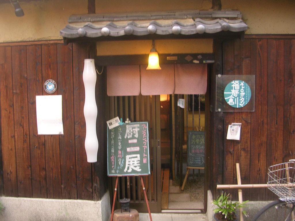 京都 073