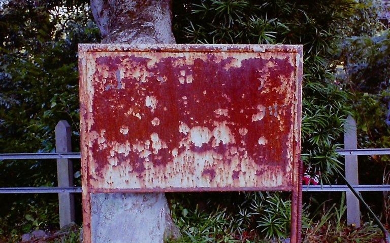 錆びた看板